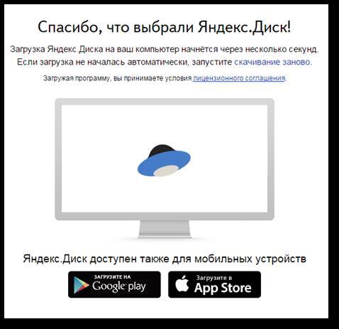 Окно для загрузки приложения