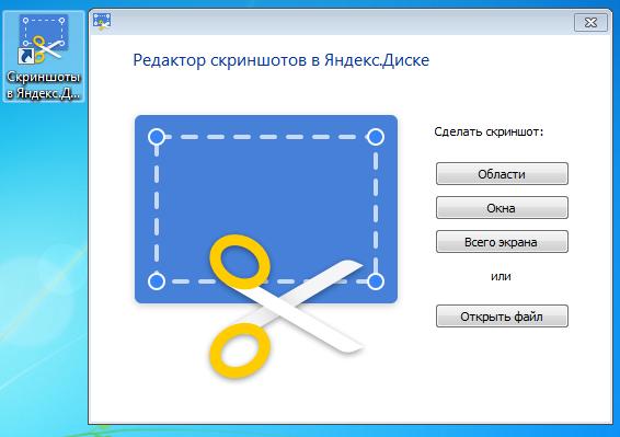 программа для скриншотов