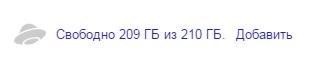 Размер Яндекс Диска